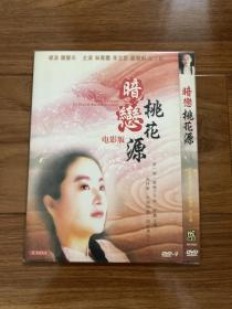 赖声川 暗恋桃花源 威信DVD9 1992电影版+1999年剧场版 OST27首