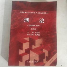 刑法(第4版)/全国高等学校法学专业16门核心课程教材