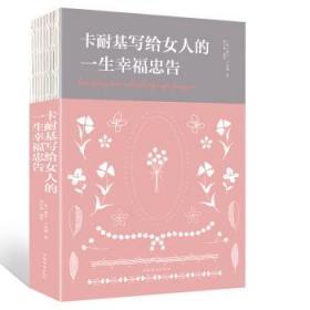 卡耐基写给女人的一生幸福忠告/人生金书
