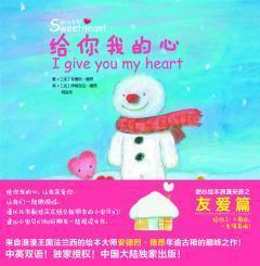 给你我的心 (法)德昂,(法)德昂阿班布 译 中国青年出版社