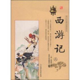 青少年古典文学阅读丛书:西游记(上)