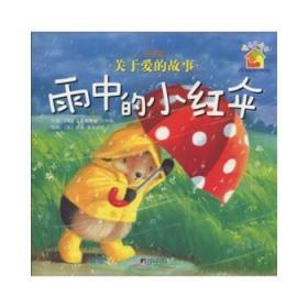 暖房子绘本·友爱篇·关于爱的故事:雨中的小红伞