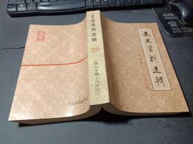 文史资料选辑合订本(第二十九册)  无字迹