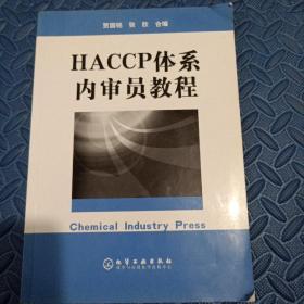 HACCP体系内审员教程