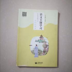 语文主题学习(三年级下册)