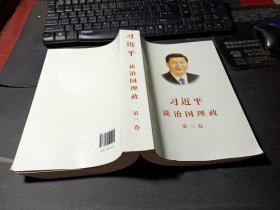 习近平谈治国理政第三卷(中文平装 )