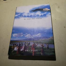 塔吉克族民俗文化