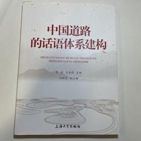 中国道路的话语体系建构