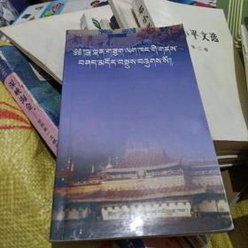 大昭寺及其佛像问答藏文