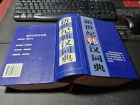 新世纪韩汉词典