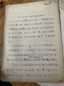 5697:评水浒中的李逵和林冲10页