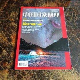 中国国家地理 2019/3