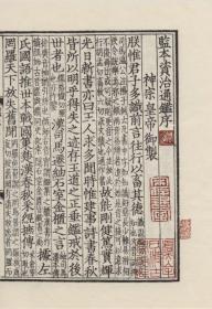 资治通鉴:传世经典