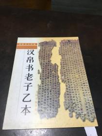 《汉帛书老子乙本》  1版1印   正版
