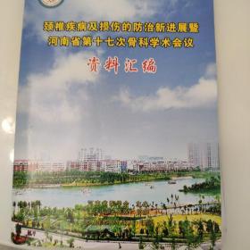 颈椎鸡疾病及损伤的防治新进展暨河南省第十七次骨科学术会议