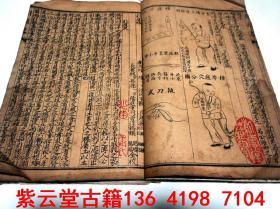 【清】中医;传染病,痘疹专著【引痘略】全  #5602