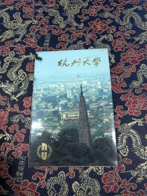 杭州大学明信片(10张全)