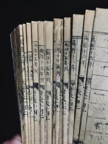 (元代刻本)(递修本)元大德九年(1305)建康路儒学刻递修本《唐书》第74卷全——宰相世系表第十四上卷(历经嘉靖八年(1529)、嘉靖十年(1531)、万历四年(1576)、万历十六年(1588)、崇祯七年(1634)、顺治十五年(1658)、康熙五年(1666)、康熙三十九年(1700))历时三代400年修版,极其珍贵的古籍版本学习资料。著录《第二批国家珍贵古籍名录》、《中国古籍善本总目》