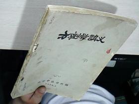 方剂学讲义1959 南京中医学院编。