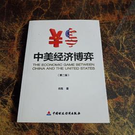 中美经济博弈(第2版)
