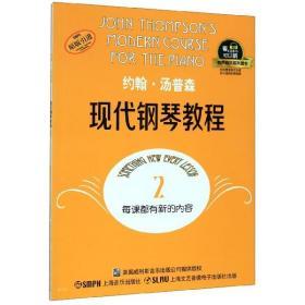正版 约翰汤普森现代钢琴教程2 大汤2全新升级版 有声音乐系列图书附二维码配合app学琴无忧 上海音乐出版社