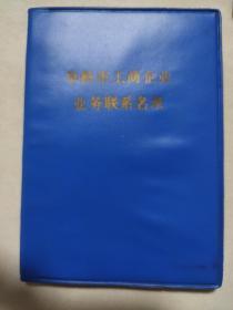 阜新市工商企业业务联系名录
