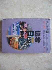 记者日记(精装本)(内页全新未写字)