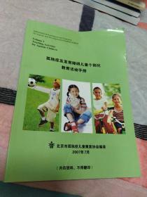 孤独症及发育障碍儿童个别化教育活动手册