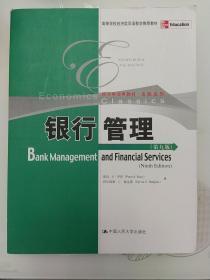 高等学校经济类双语教学推荐教材·经济学经典教材·金融系列:银行管理(第9版)