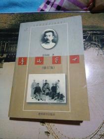 鲁迅家世(修订版)