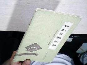 针刺麻醉手册