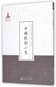 中国戏剧小史/近代名家散佚学术著作丛刊