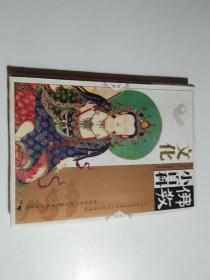 佛教小百科:文化(品相见图)