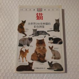 猫:全世界250多种猫的彩色图鉴【衬页至第30页部翻书口上部及书角水渍。第183页至最后一页同一处水渍见图。其他仔细看图】