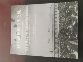 日本战犯再生之地 中国抚顺战犯管理所 中英文版