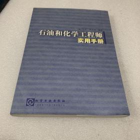 石油和化学工程师实用手册