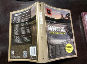 """汤姆斯河:一个美国""""癌症村""""的故事(译文纪实)美 丹·费金著 正版原版"""