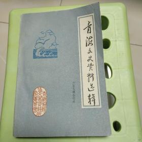 青海文史资料选辑(六至九辑合订本)