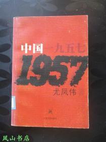 中国一九五七(尤凤伟经典小说!2001年1版2印,馆藏无划,品相甚佳)