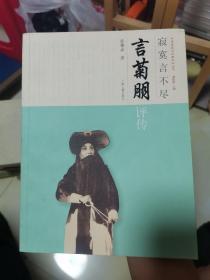 寂寞言不尽:言菊朋评传