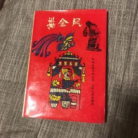 描金凤 上海评弹团张如君 刘韵若 签名签赠 钤印 大段题跋 传统说唱文学丛书 初版仅印1200本