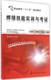 如初见正版图书!焊接技能实训与考 邱葭菲9787122254436化学工业出版社2016-01-01小说书籍