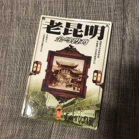 老昆明——金马碧鸡 《老城市》丛书 诗人于坚签名 初版多图