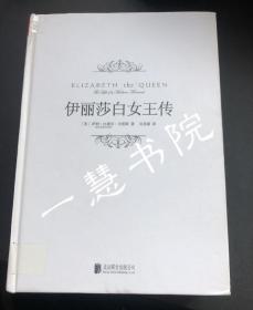 伊丽莎白女王传(精装)