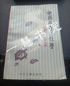 中国文学主题学----江湖侠踪与侠文学