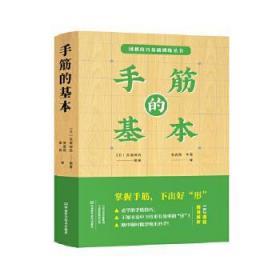 正版围棋技巧基础训练丛书:手筋的基本自编河南科学技术