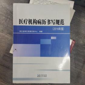 医疗机构病历书写规范(2016年版)(存16开)
