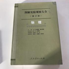 图解实验观察大全(修订版):物理
