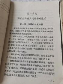 全日制十年制学校小学课本政治