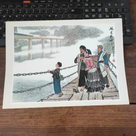 8开文革画片 《铁索桥畔》赵志华、单英桂、王晋元 绘